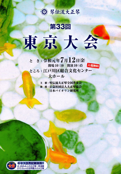 琴伝流大正琴第33回東京大会プログラム表紙