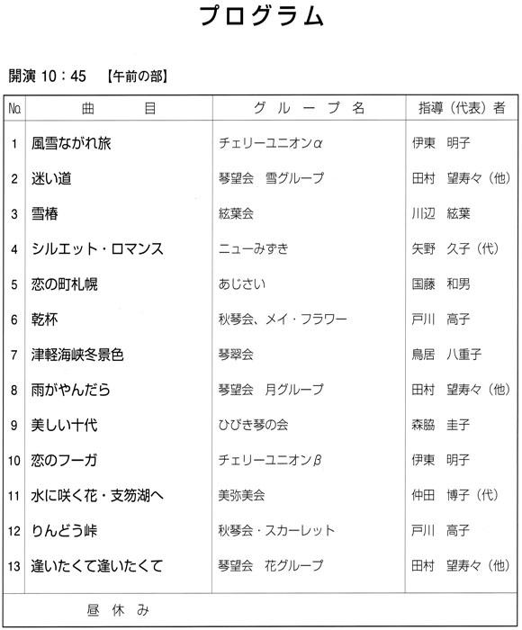 琴伝流大正琴第33回東京大会プログラム1