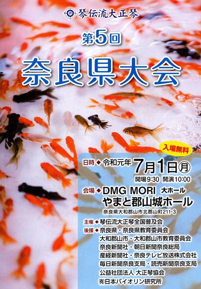 琴伝流大正琴第5回奈良県大会プログラム表紙
