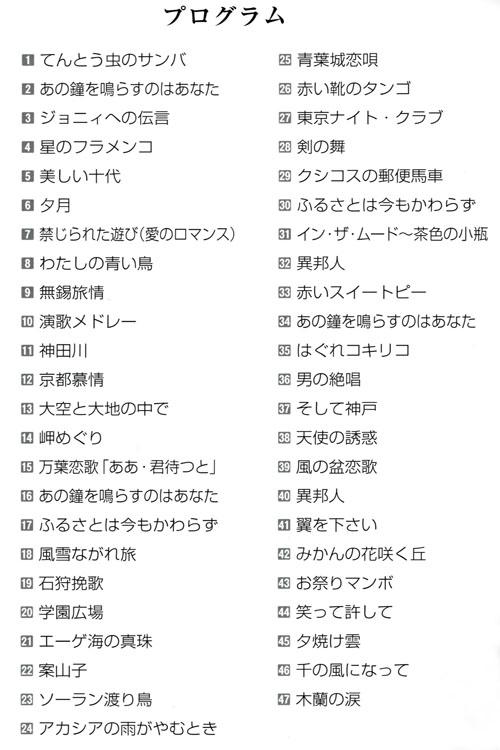 琴伝流大正琴第5回奈良県大会プログラム