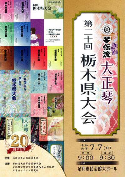 琴伝流大正琴第20回栃木県大会プログラム表紙