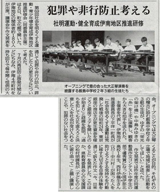 社明運動伊南地区大会(長野日報R1.7.11)