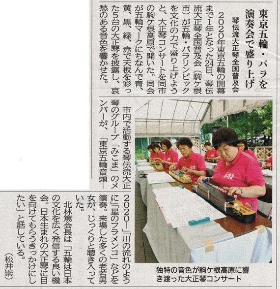 オリンピック1年前コンサート(長野日報R1.7.25)