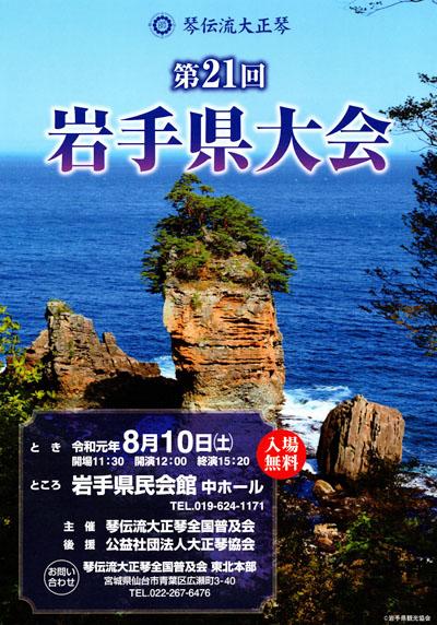 琴伝流大正琴第21回岩手県大会プログラム表紙