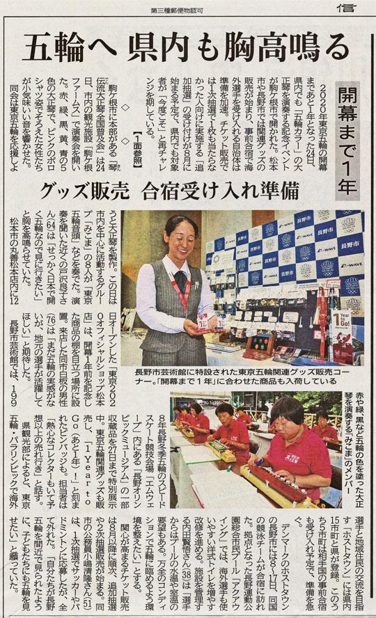 オリンピック1年前コンサート(信濃毎日新聞R1.7.25)