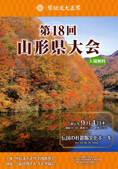 琴伝流大正琴第18回山形県大会プログラム表紙