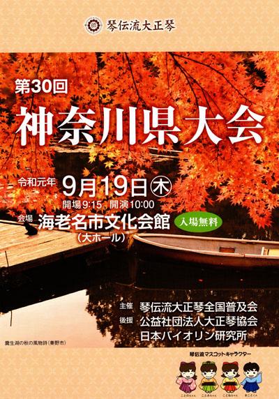 琴伝流大正琴第30回神奈川県大会プログラム表紙