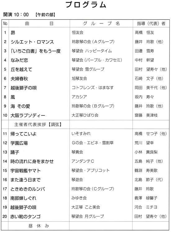 琴伝流大正琴第30回神奈川県大会プログラム1