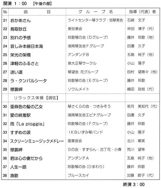 琴伝流大正琴第30回神奈川県大会プログラム2