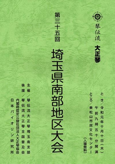 琴伝流大正琴第35回埼玉県南部地区大会プログラム表紙