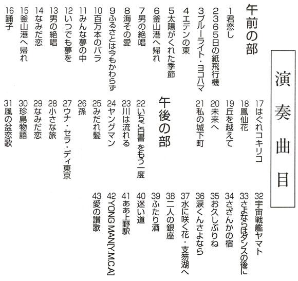 琴伝流大正琴第35回埼玉県南部地区大会プログラム