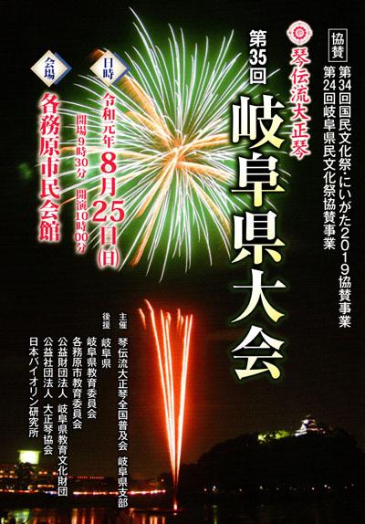 琴伝流大正琴第35回岐阜県大会プログラム表紙