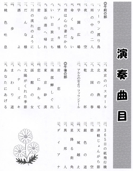 琴伝流大正琴第35回岐阜県大会プログラム