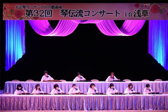 第32回琴伝流コンサートin浅草1