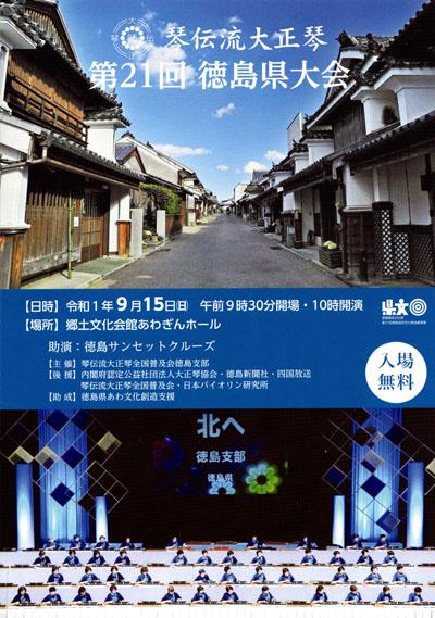 琴伝流大正琴第21回徳島県大会プログラム表紙