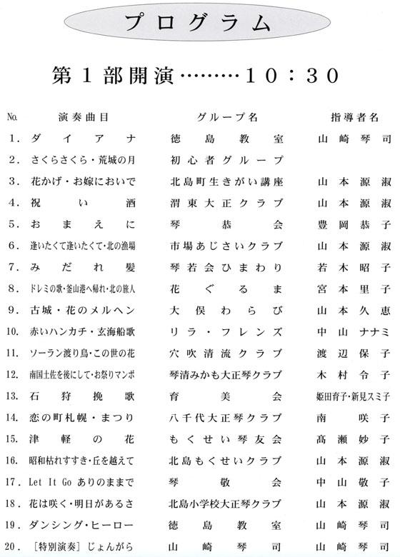 琴伝流大正琴第21回徳島県大会プログラム1