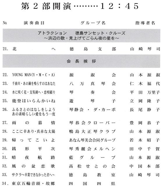 琴伝流大正琴第21回徳島県大会プログラム2