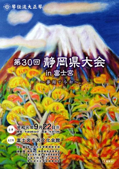 琴伝流大正琴第30回静岡県大会プログラム表紙