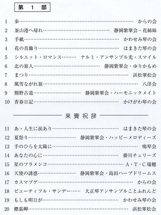 琴伝流大正琴第30回静岡県大会プログラム1