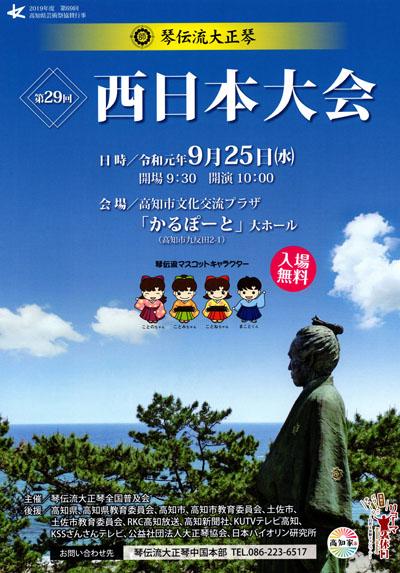 琴伝流大正琴第29回西日本大会プログラム表紙