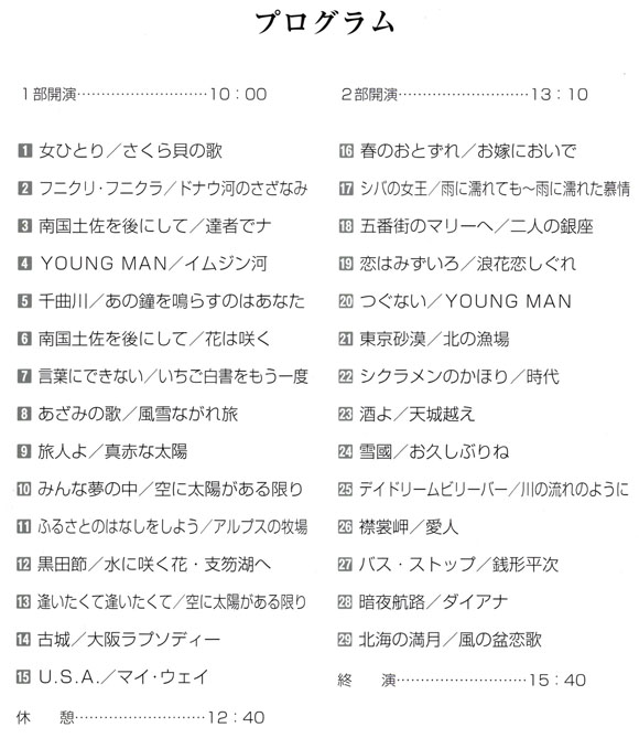 琴伝流大正琴第29回西日本大会プログラム