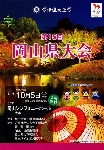 琴伝流大正琴第15回岡山県大会プログラム表紙