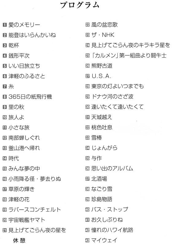 琴伝流大正琴第15回岡山県大会プログラム