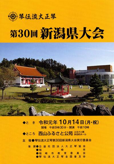 琴伝流大正琴第30回新潟県大会プログラム表紙