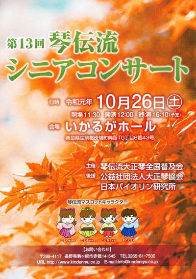 第13回琴伝流シニアコンサートプログラム表紙