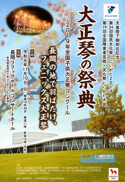 第34回国民文化祭「大正琴の祭典」プログラム表紙