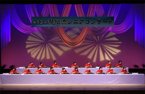 第13回琴伝流シニアコンサート1