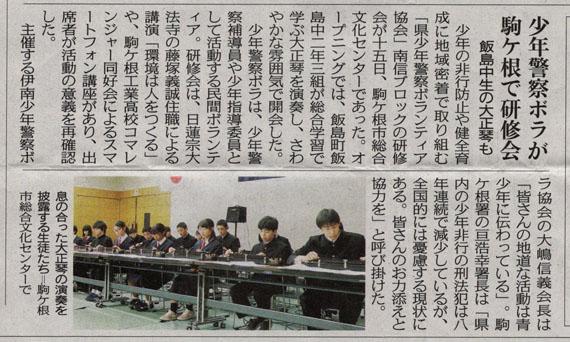 飯島中少年警察ボラ研修会演奏(中日新聞R1.11.20)