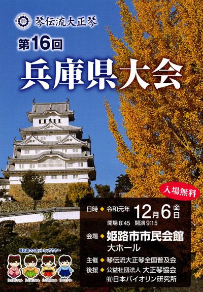 琴伝流大正琴第16回兵庫県大会プログラム表紙