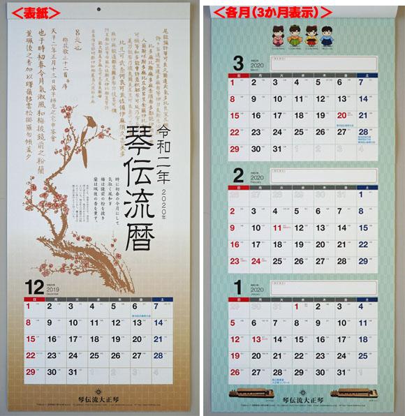 琴伝流カレンダー2020