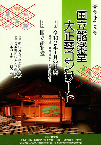 国立能楽堂大正琴コンサートプログラム表紙