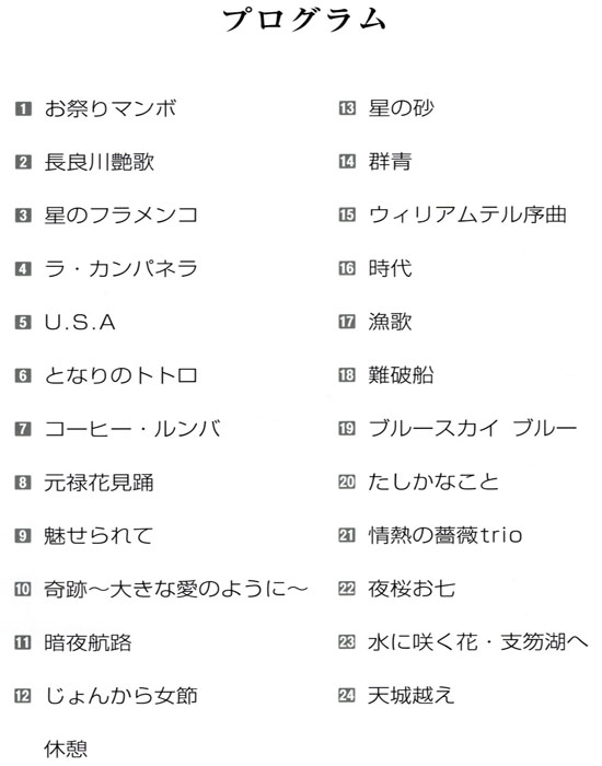 国立能楽堂大正琴コンサートプログラム