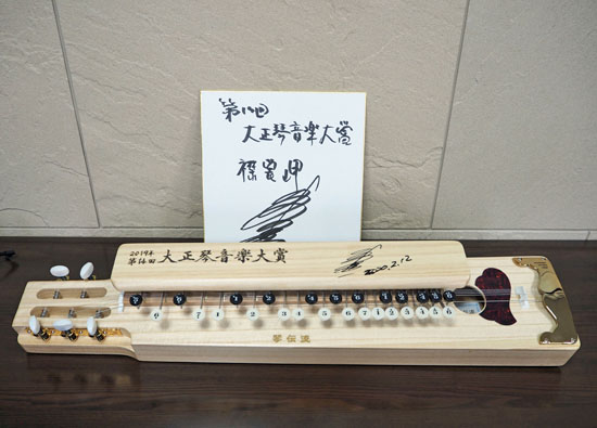 第14回大正琴音楽大賞2