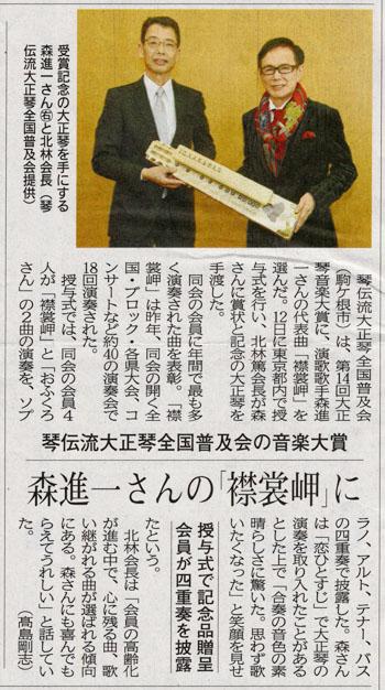 第14回大正琴音楽大賞(長野日報R2.2.15)