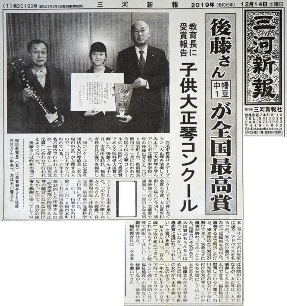 愛知県・石川先生R01-2