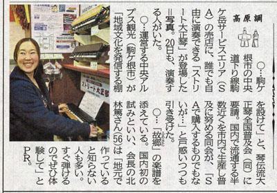 駒ヶ岳SA琴伝流コーナー(信濃毎日新聞R02.03.21)