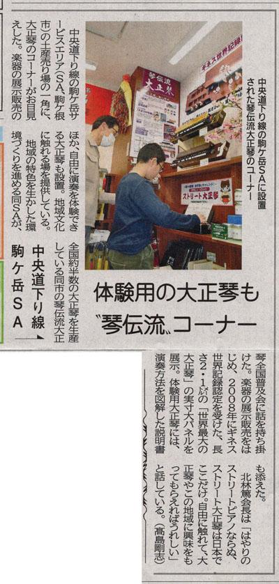 駒ヶ岳SA琴伝流コーナー(長野伊日報R02.04.03)