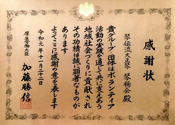 愛知県・不破先生R01-2