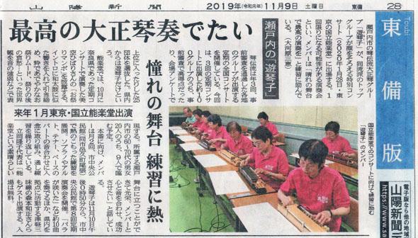 岡山県・立岡先生R01-2