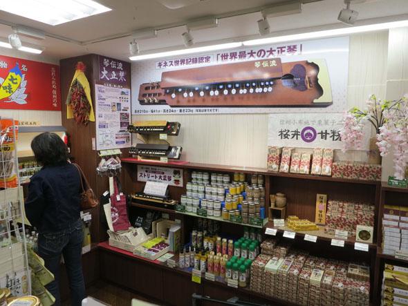 駒ヶ岳SA下り線売店琴伝流コーナー