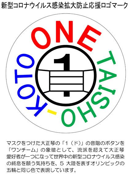 ONE TAISHO-KOTOロゴマーク