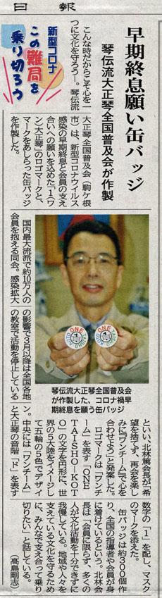 ワン大正琴缶バッジ(長野日報R2.5.jpg)