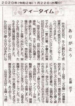 宮城県・佐々木先生R02-2