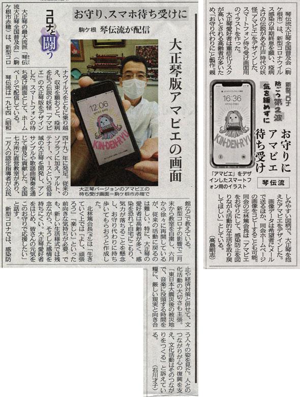 アマビエ待受け(中日新聞・長野日報)