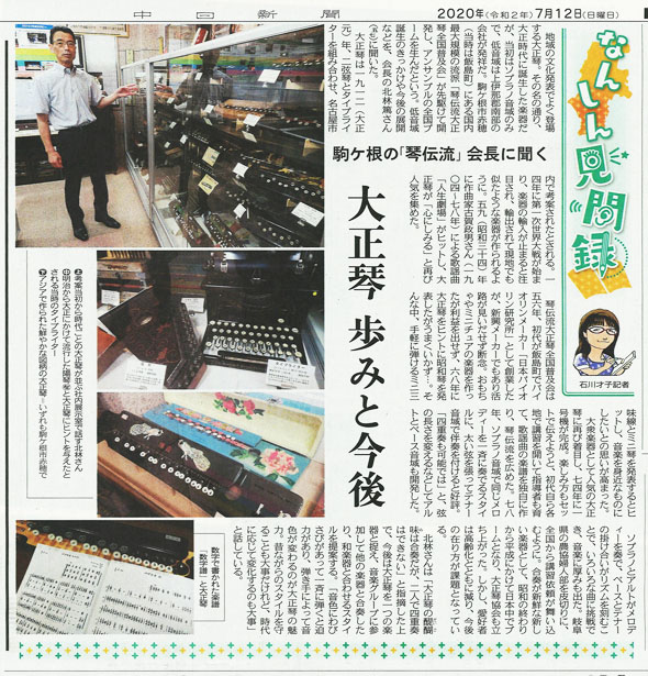 大正琴の歴史(中日新聞R2.7.12)