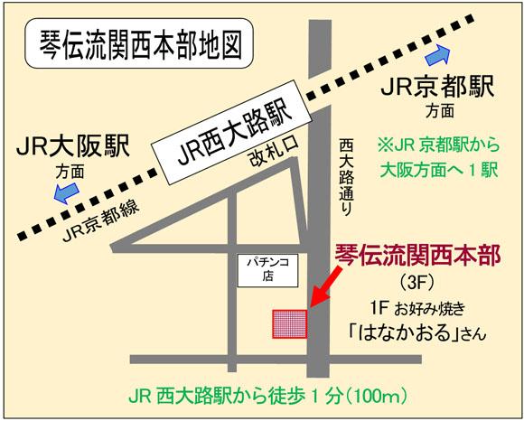 琴伝流関西本部地図